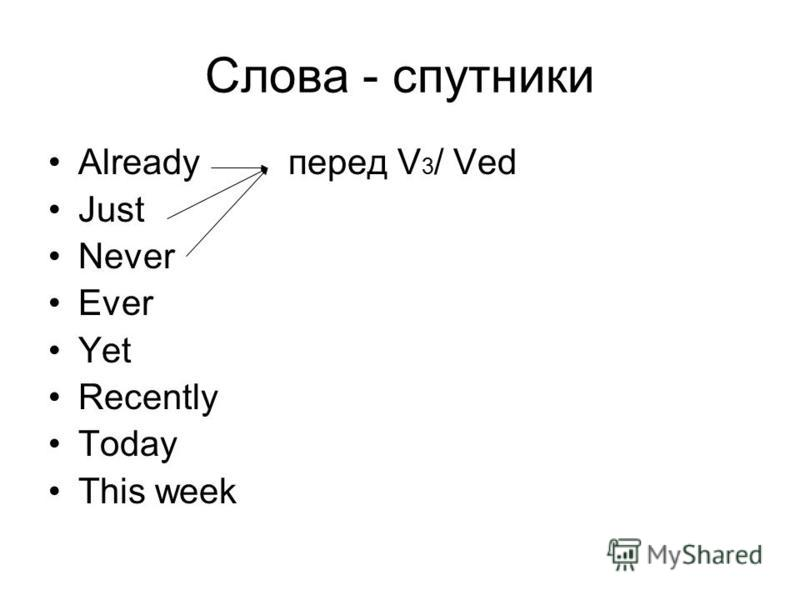 Слова - спутники Alreadyперед V 3 / Ved Just Never Ever Yet Recently Today This week