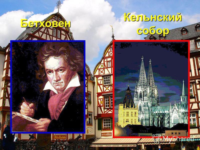 Кельнский собор Бетховен