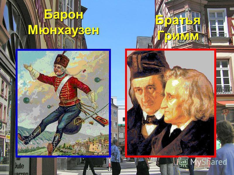 Братья Гримм Барон Мюнхаузен