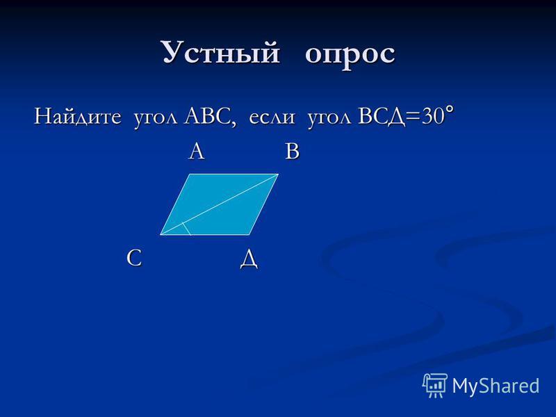 Устный опрос Найдите угол АВС, если угол ВСД=30° А В А В С Д С Д