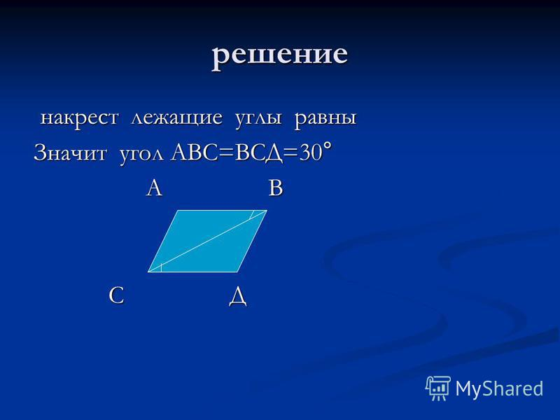 решение накрест лежащие углы равны накрест лежащие углы равны Значит угол АВС=ВСД=30° А В А В С Д С Д