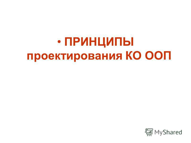 ПРИНЦИПЫ проектирования КО ООП