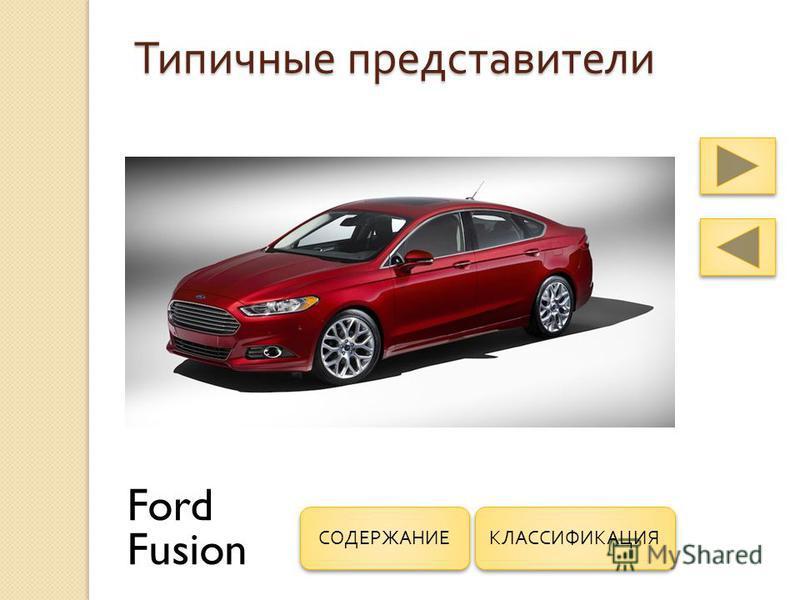 Типичные представители Ford Fusion КЛАССИФИКАЦИЯ СОДЕРЖАНИЕ