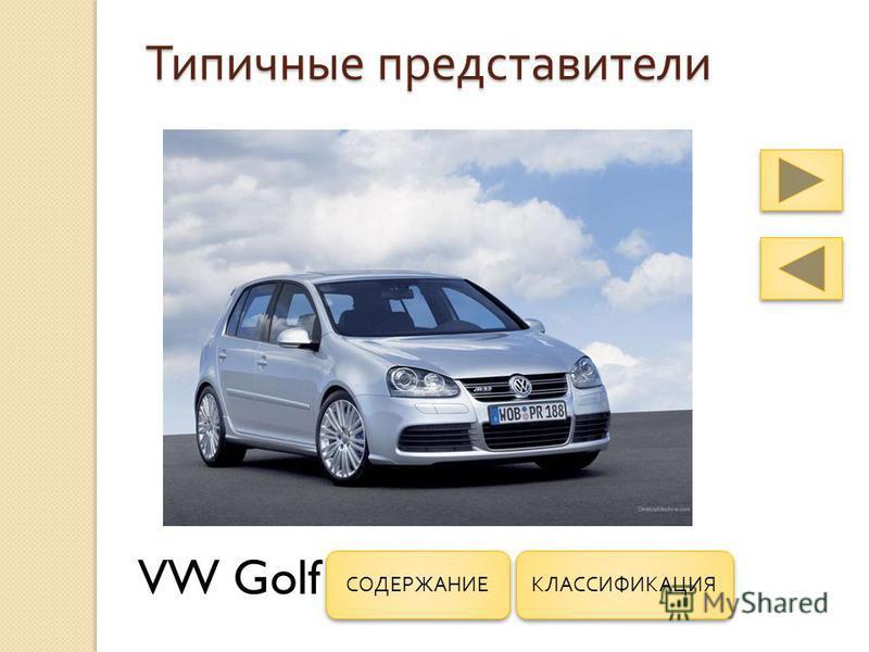 Типичные представители VW Golf КЛАССИФИКАЦИЯ СОДЕРЖАНИЕ