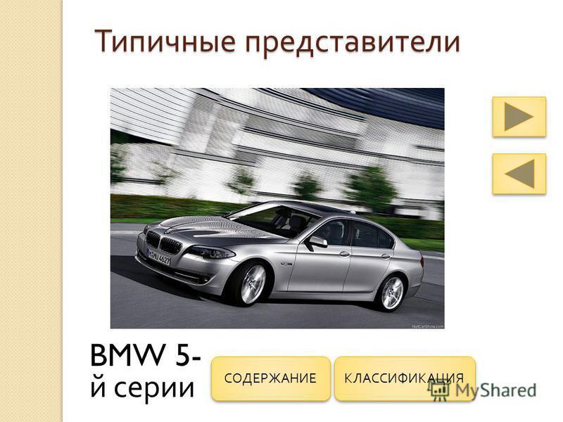 Типичные представители BMW 5- й серии КЛАССИФИКАЦИЯ СОДЕРЖАНИЕ