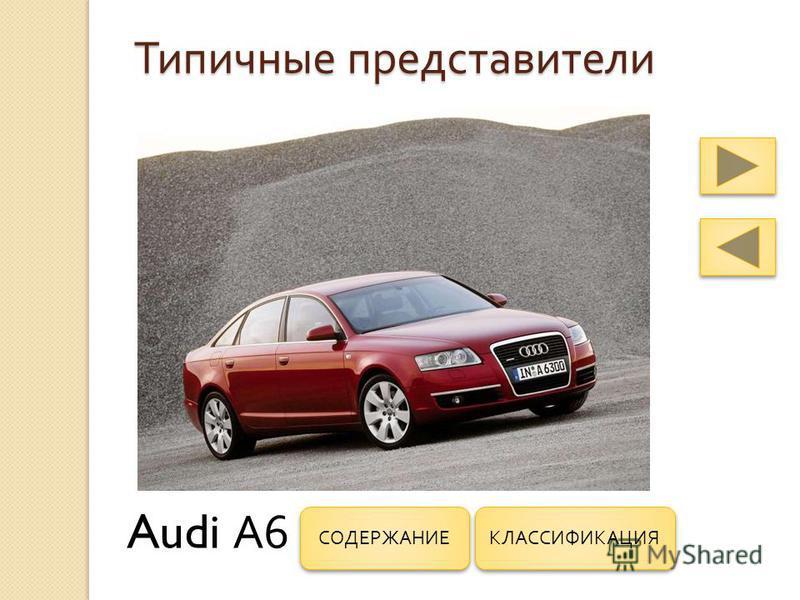 Типичные представители Audi А 6 КЛАССИФИКАЦИЯ СОДЕРЖАНИЕ