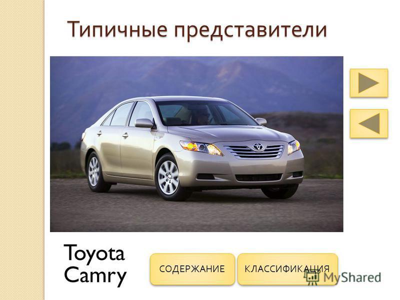 Типичные представители Toyota Camry КЛАССИФИКАЦИЯ СОДЕРЖАНИЕ