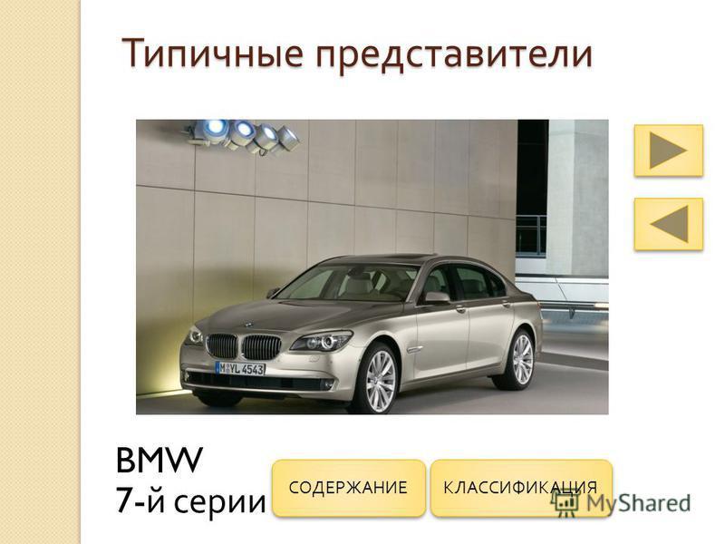 Типичные представители BMW 7- й серии КЛАССИФИКАЦИЯ СОДЕРЖАНИЕ