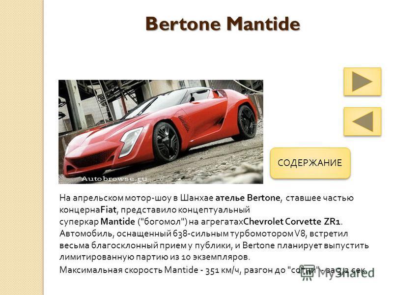 Bertone Mantide На апрельском мотор - шоу в Шанхае ателье Bertone, ставшее частью концерна Fiat, представило концептуальный суперкар Mantide (