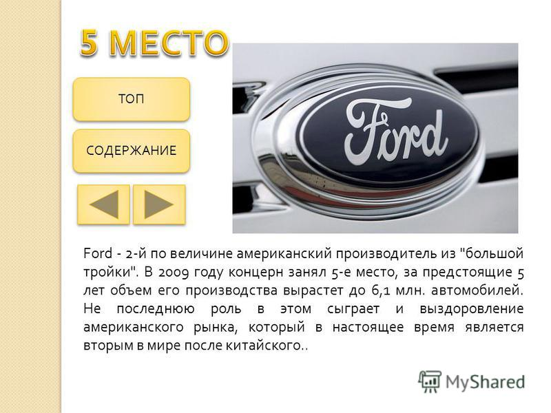 Ford - 2- й по величине американский производитель из