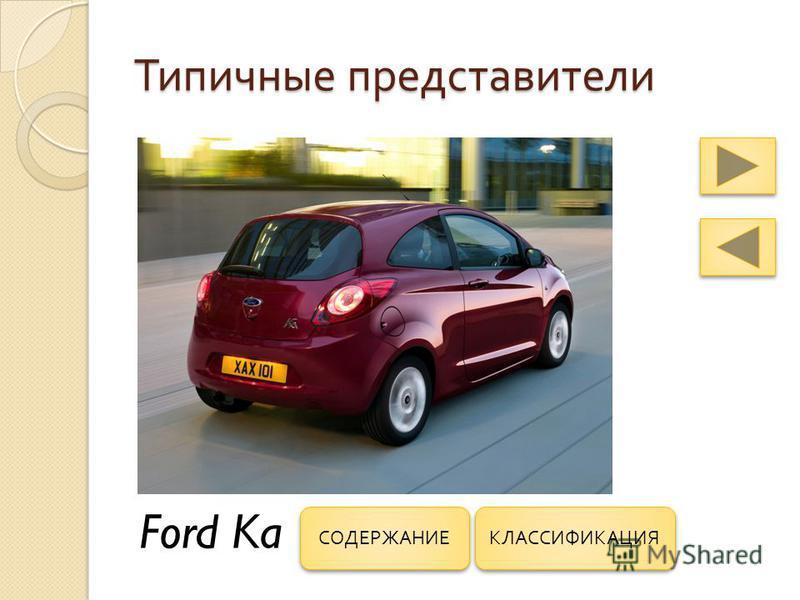 Типичные представители Ford Ka КЛАССИФИКАЦИЯ СОДЕРЖАНИЕ