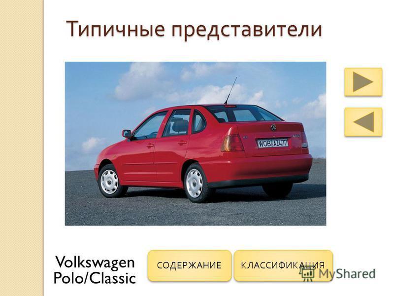 Типичные представители Volkswagen Polo/Classic КЛАССИФИКАЦИЯ СОДЕРЖАНИЕ