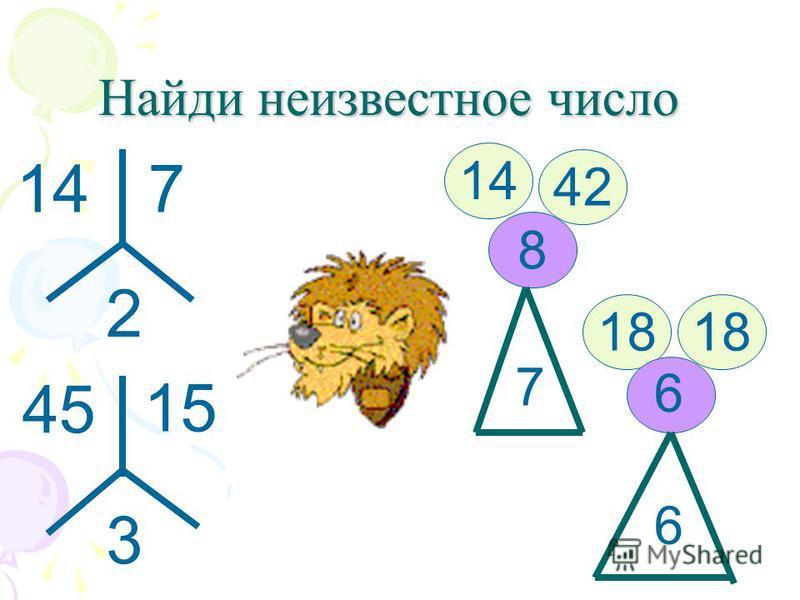 Найди неизвестное число 14 42 8 18 147 2 45 3 7 6 15 6