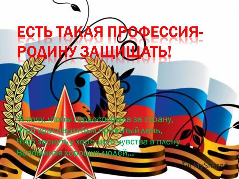 Я хочу, чтобы гордость была за страну, Чтоб красивым был прожитый день, Чтоб заснуть у хорошего чувства в плену Вспоминая хороших людей…