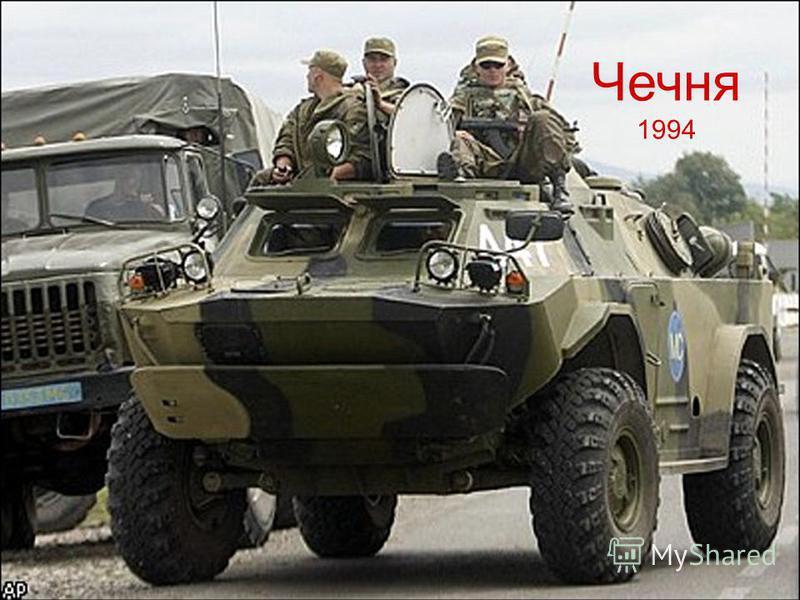 Чечня 1994