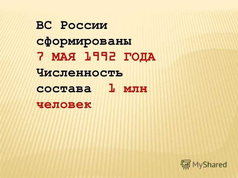 ВС России сформированы 7 МАЯ 1992 ГОДА Численность состава 1 млн человек