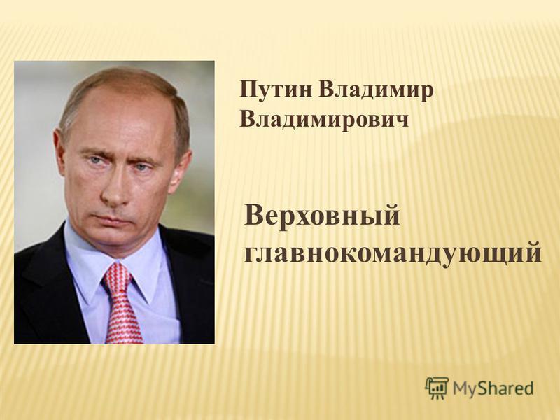 Верховный главнокомандующий Путин Владимир Владимирович