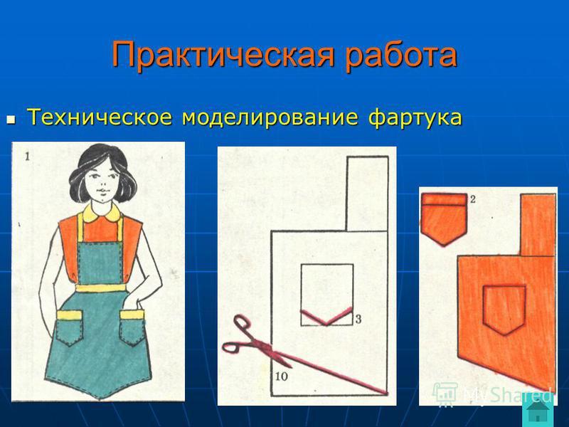 Практическая работа Техническое моделирование фартука Техническое моделирование фартука