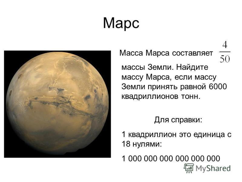 Марс Масса Марса составляет массы Земли. Найдите массу Марса, если массу Земли принять равной 6000 квадриллионов тонн. Для справки: 1 квадриллион это единица с 18 нулями: 1 000 000 000 000 000 000