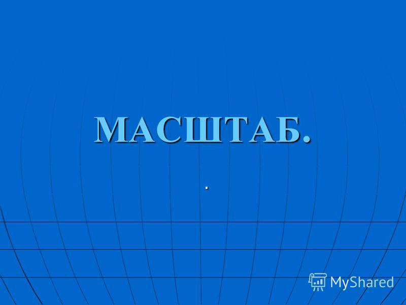 МАСШТАБ..