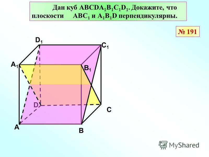 Дан куб АВСDА 1 В 1 С 1 D 1. Докажите, что плоскости АВС 1 и А 1 В 1 D перпендикулярны. 191 D А В С А1А1 D1D1 С1С1 В1В1
