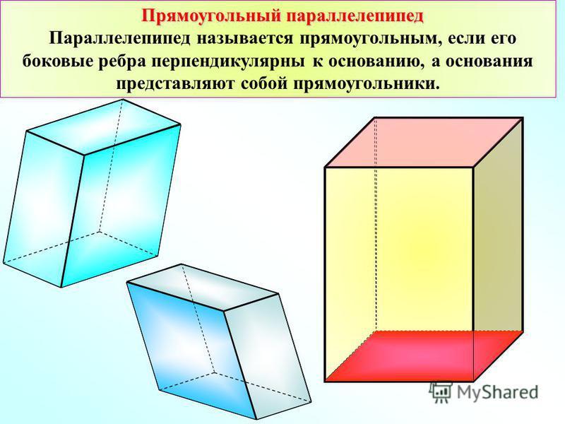 Прямоугольный параллелепипед Прямоугольный параллелепипед Параллелепипед называется прямоугольным, если его боковые ребра перпендикулярны к основанию, а основания представляют собой прямоугольники.