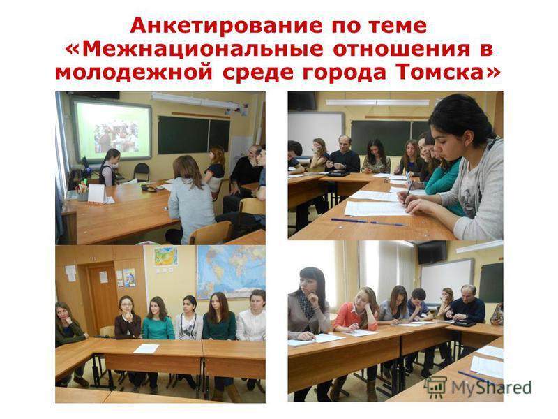 Анкетирование по теме «Межнациональные отношения в молодежной среде города Томска»