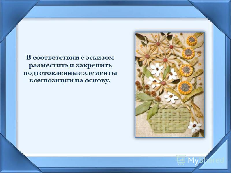 В соответствии с эскизом разместить и закрепить подготовленные элементы композиции на основу.