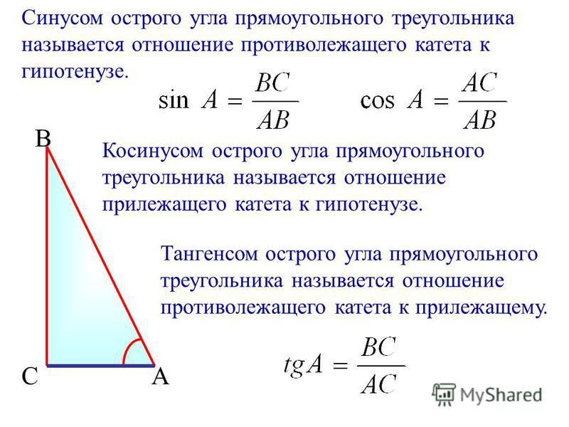 Синусом острого угла прямоугольного треугольника называется отношение противолежащего катета к гипотенузе. В СА Косинусом острого угла прямоугольного треугольника называется отношение прилежащего катета к гипотенузе. Тангенсом острого угла прямоуголь
