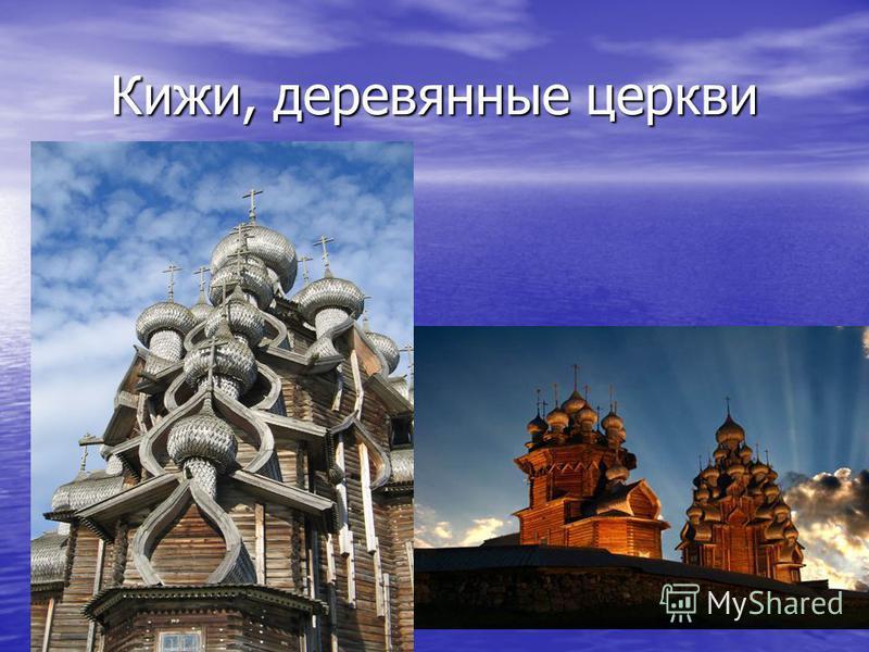 Кижи, деревянные церкви