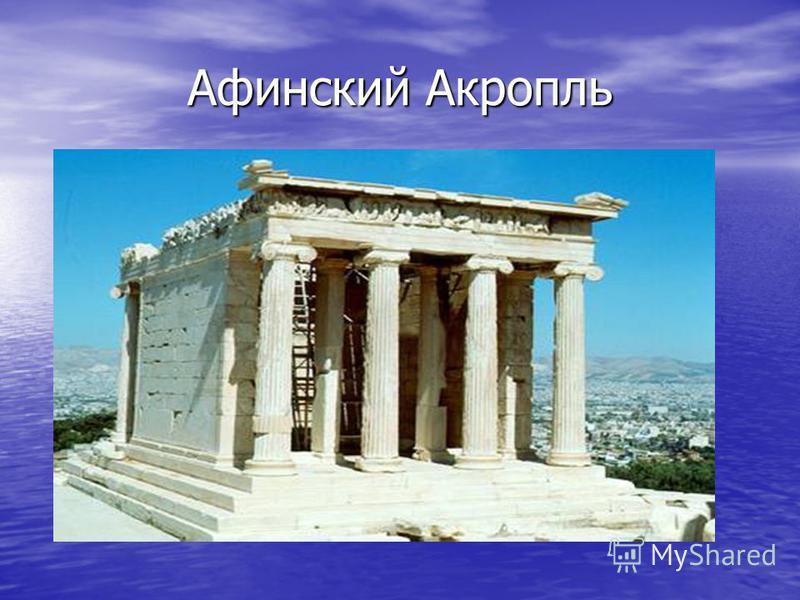 Афинский Акропль