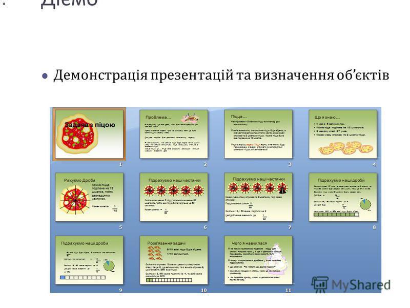Діємо Демонстрація презентацій та визначення обєктів