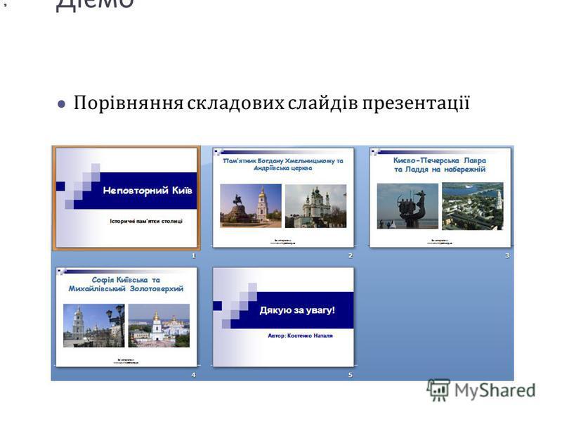 Діємо Порівняння складових слайдів презентації