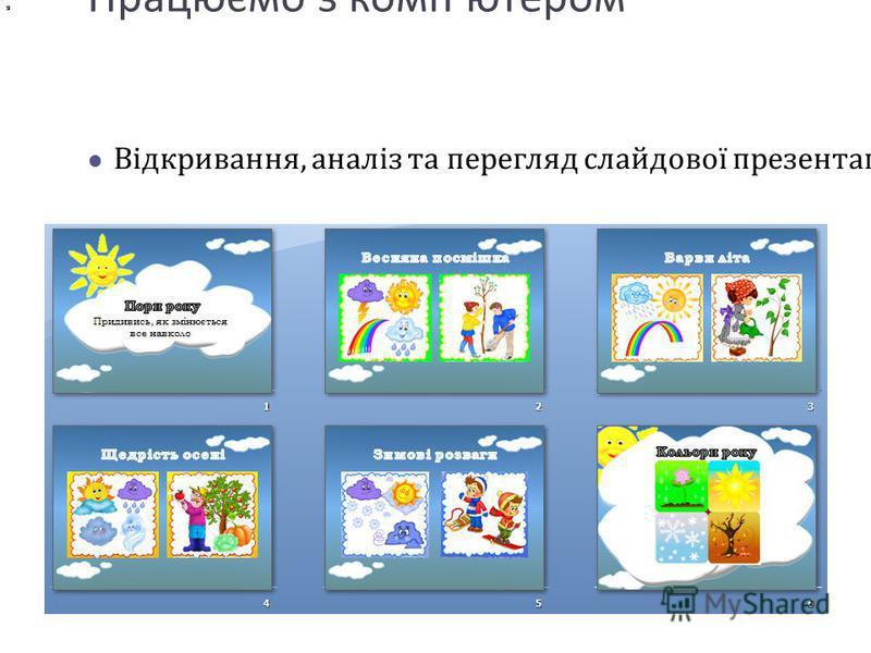 Працюємо з компютером Відкривання, аналіз та перегляд слайдової презентації у програмі PowerPoint