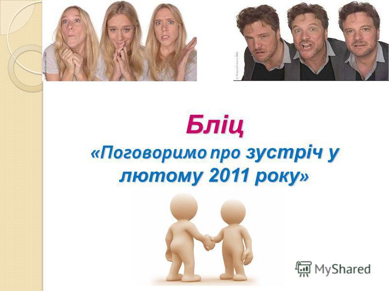 Бліц « Поговоримо про зустріч у лютому 2011 року »