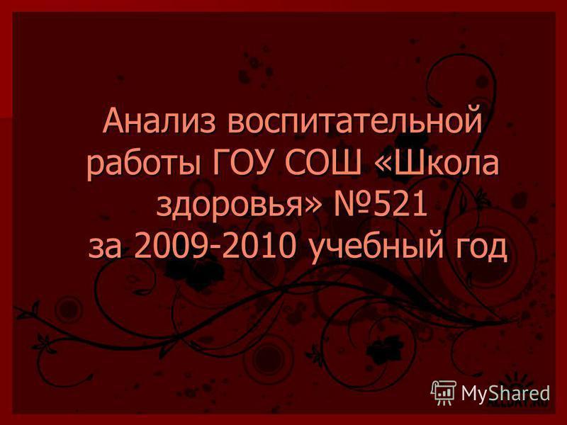 Анализ воспитательной работы ГОУ СОШ «Школа здоровья» 521 за 2009-2010 учебный год