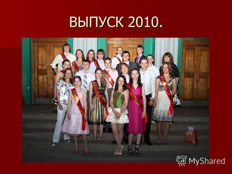 ВЫПУСК 2010.