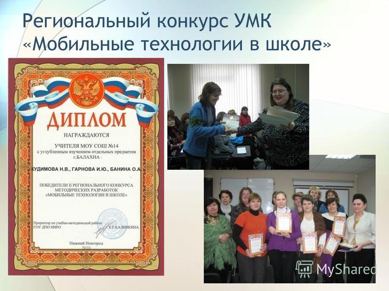 Региональный конкурс УМК «Мобильные технологии в школе»