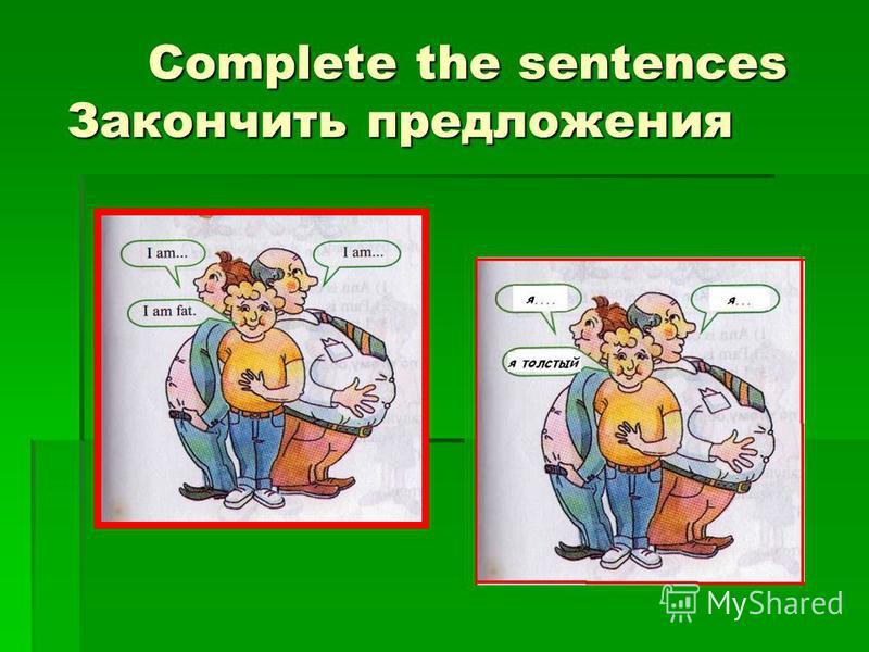 Complete the sentences Закончить предложения Complete the sentences Закончить предложения