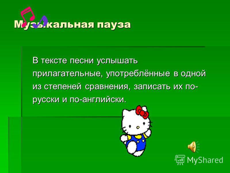 Complete the sentences Закончите предложение Complete the sentences Закончите предложение