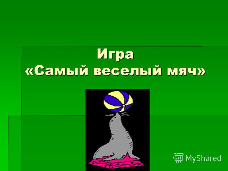 Музыкальная пауза В тексте песни услышать прилагательные, употреблённые в одной из степеней сравнения, записать их по- русски и по-английски.