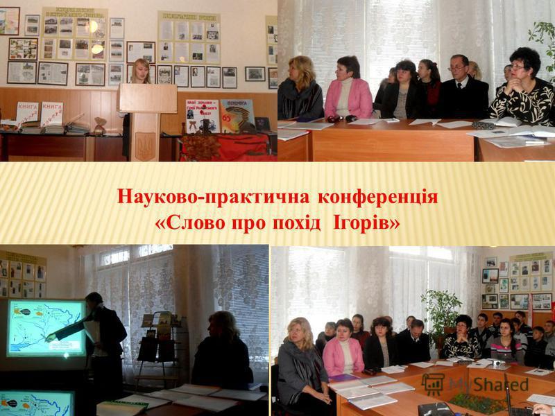 Науково-практична конференція «Слово про похід Ігорів»