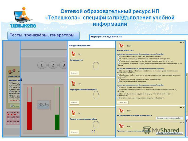 Сетевой образовательный ресурс НП «Телешкола»: специфика предъявления учебной информации Тесты, тренажёры, генераторы 11
