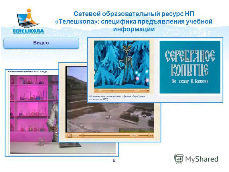 Сетевой образовательный ресурс НП «Телешкола»: специфика предъявления учебной информации Видео 6