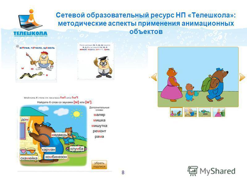 Сетевой образовательный ресурс НП «Телешкола»: методические аспекты применения анимационных объектов 8
