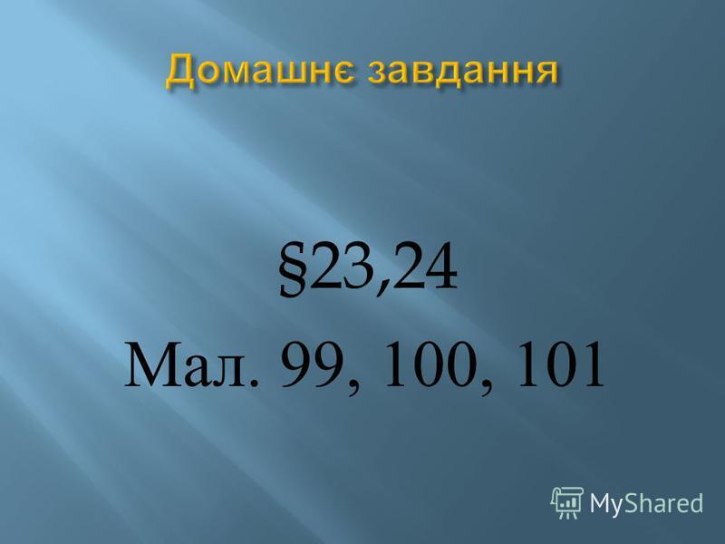 §23,24 Мал. 99, 100, 101