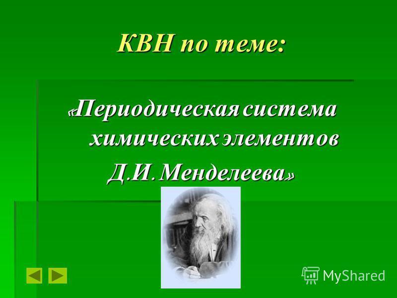 КВН по теме: « Периодическая система химических элементов Д. И. Менделеева »