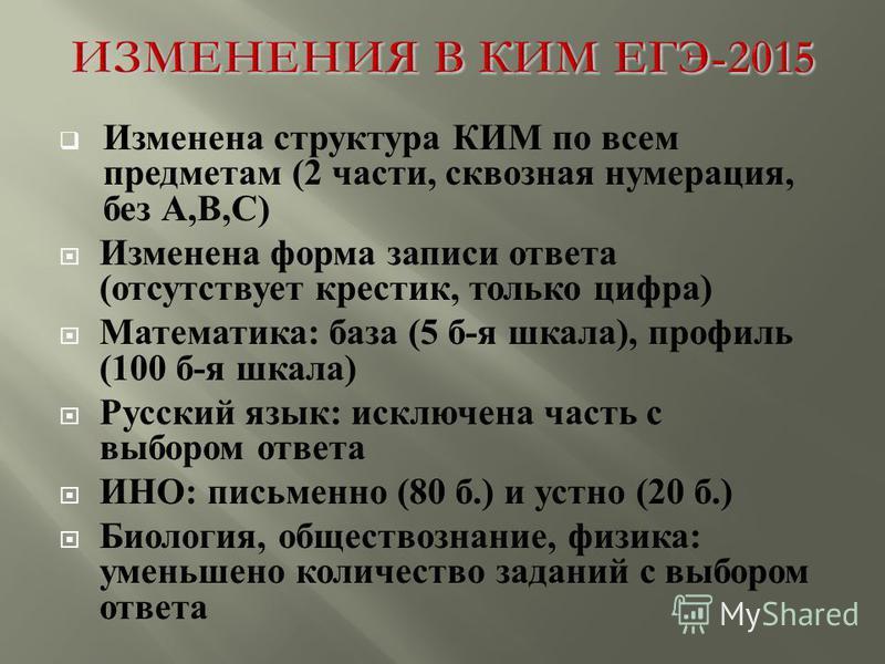 Изменена структура КИМ по всем предметам (2 части, сквозная нумерация, без А, В, С ) Изменена форма записи ответа ( отсутствует крестик, только цифра ) Математика : база (5 б - я шкала ), профиль (100 б - я шкала ) Русский язык : исключена часть с вы