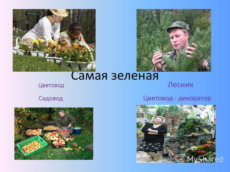 Самая зеленая Цветовод Лесник Садовод Цветовод - декоратор