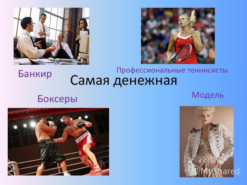 Самая денежная Банкир Профессиональные теннисисты Боксеры Модель